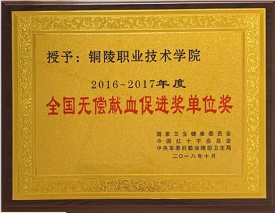 喜讯:我院荣获2016-2017年度全国无偿献血促进奖单位奖